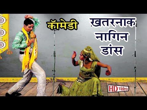 ख़तरनाक नागिन डांस - भोजपुरी नौटंकी | Bhojpuri Nautanki Song