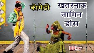 ख़तरनाक नागिन डांस - भोजपुरी नौटंकी   Bhojpuri Nautanki Song
