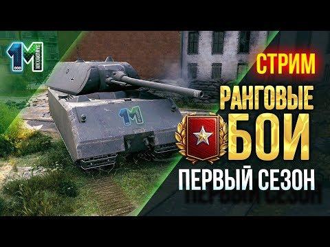 Стрим Ранговые бои 2019 1 сезон!#31!World of Tanks.михаилиус1000