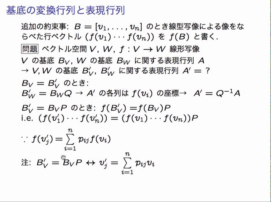 線形代数 解説 変換行列と表現行...