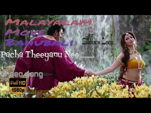 പച്ച ത്തീയാണു നീ...bahubali Malayalam Songs 2015 HD