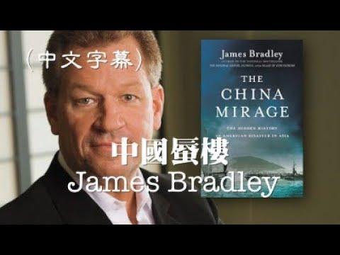 061319 訪 作家 James Bradley:美國眼中的中國蜃樓(中文字幕,50% 版)