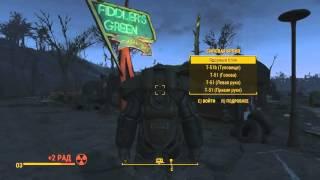 Противный баг с радиацией в Fallout 4