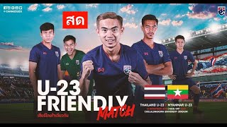 ดูบอลสด ไทย – พม่า U23 นัดกระชับมิตร วันนี้ 12 พ.ย. 62