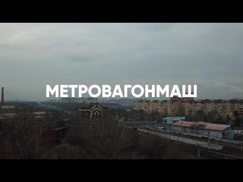 Последние дни #Метровагонмаш