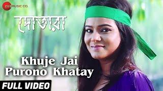 Khuje Jai Purono Khatay Dotara Mp3 Song Download
