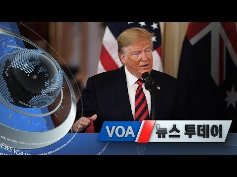 [VOA 뉴스 투데이] 9월 21일