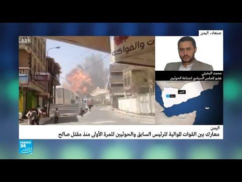 معارك بين قوات موالية لصالح والحوثيين للمرة الأولى منذ مقتل الرئيس صالح  - نشر قبل 19 دقيقة
