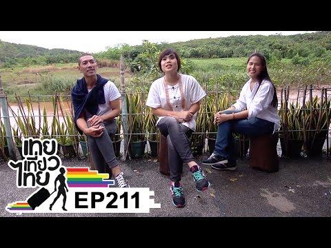 เทยเที่ยวไทย ตอน 211 – พาเที่ยว น่าน