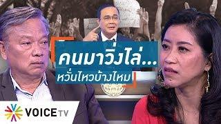 """Talking Thailand -  """"ประยุทธ์"""" ไม่สน """"คนจะไล่-ใครจะเชียร์"""" แถมบอกไม่ได้เป็นศัตรูของใคร"""