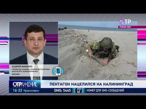 Пентагон нацелился на Калининград. ОТРажение 20.09.2019