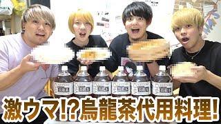 【世界に水がなくなった時に】烏龍茶代用料理選手権!