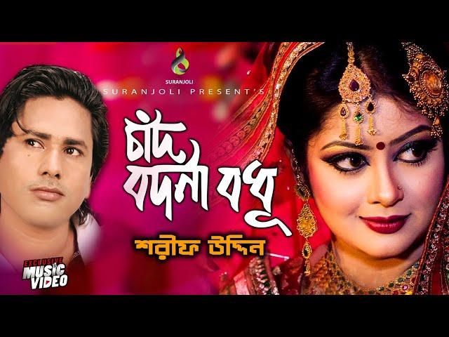 ???? ???? ??? - Chaad Bodoni Bodhu | Shorif Uddin | Modern Song | Folk Song | Bangla New Song 2018