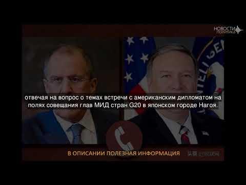 Лавров обсудил сСалливаном пути решения проблем вдиалоге России иСША