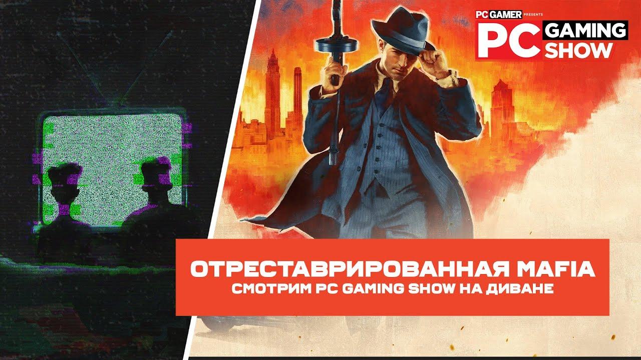 ОТРЕСТАВРИРОВАННАЯ MAFIA // СМОТРИМ PC GAMING SHOW НА ДИВАНЕ