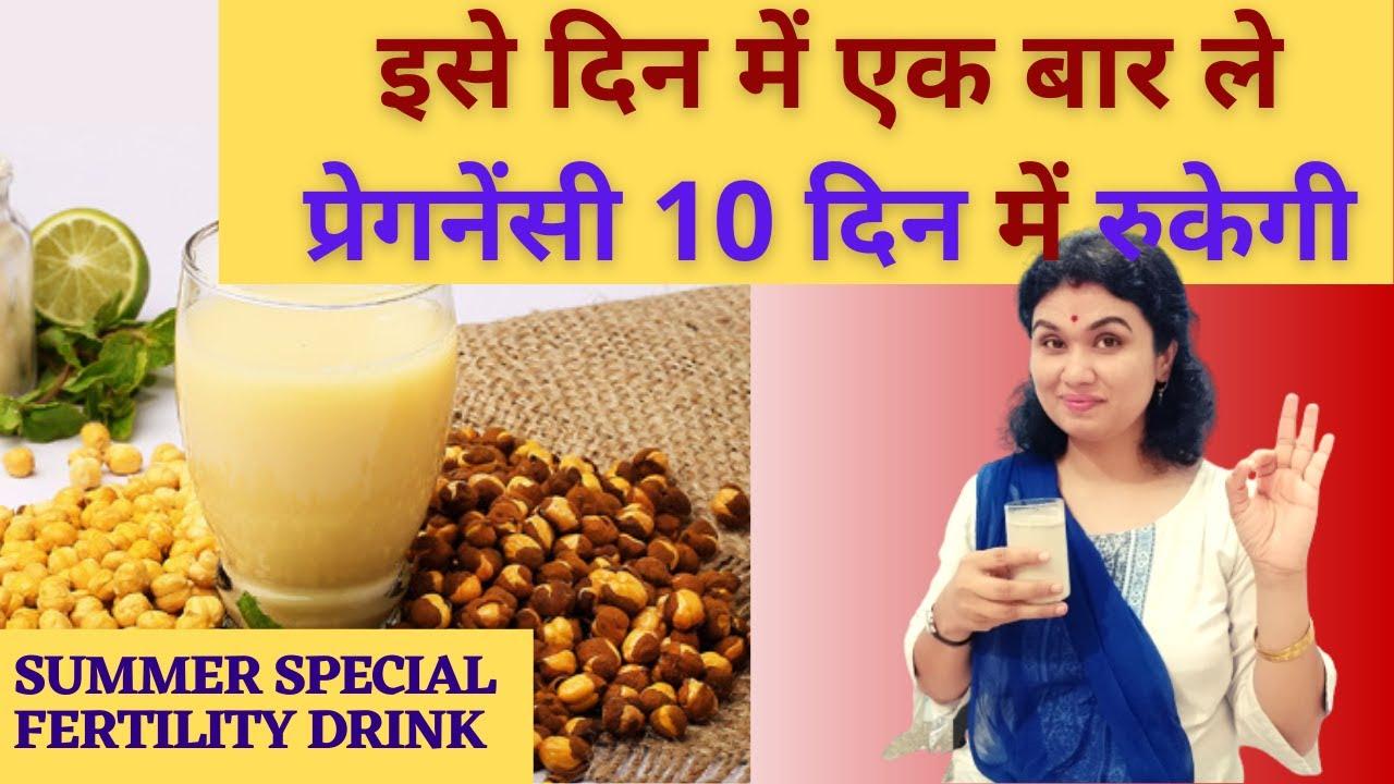 गर्मी में तुरंत गर्भवती बनाने का घरेलू उपाय 100 % SUCCESSFULL TRICK | SUMMER SPECIAL FERTILITY DRINK