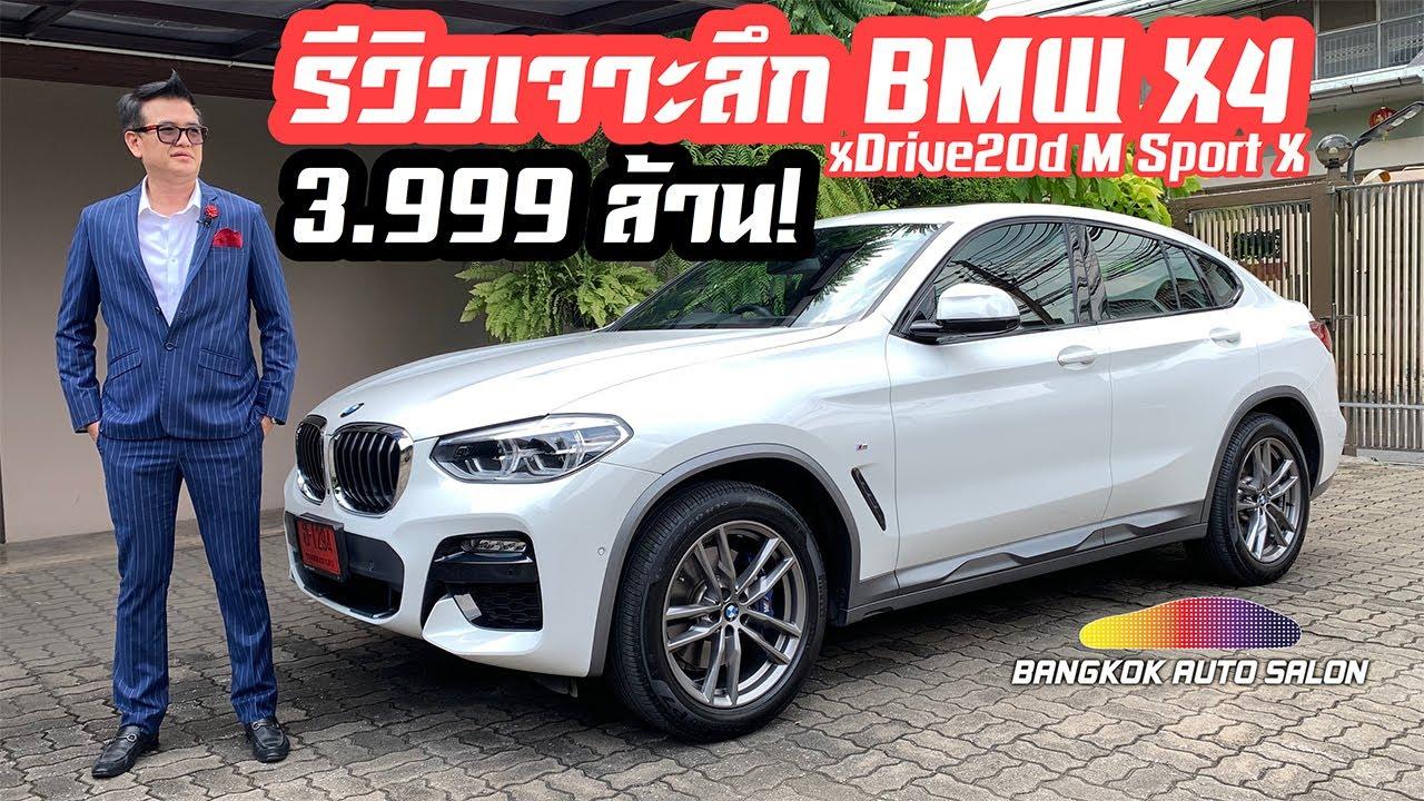 รีวิวเจาะลึก BMW X4 xDrive20d M Sport Xรหัสตัวถัง G02  รุ่นประกอบที่มาเลเซีย ราคา 3,999,000 บาท