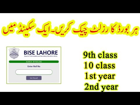 How to check your 9th/ 10th class result in all board in pakistan