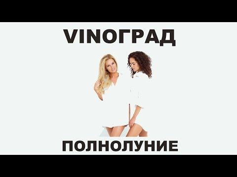 VINOГРАД - Полнолуние
