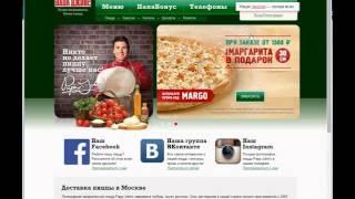 видео Промокод Папа Джонс (Papajohns.ru) декабрь-январь 2017 — все скидки!