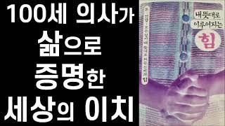 [희귀 절판 도서] 100세 의사 삶으로 시크릿을 증명하다 ㅣ 자재력 - 내 뜻대로 이루는 힘