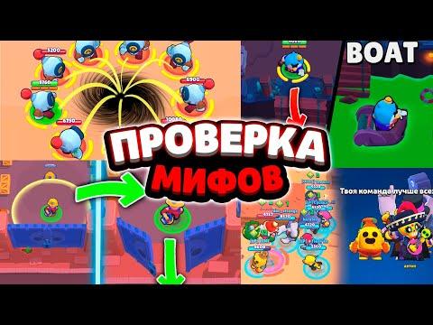 ПРОВЕРКА МИФОВ В