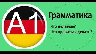 А1 - НЕМЕЦКИЙ для начинающих - Грамматика