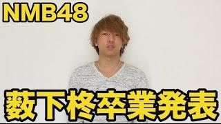 NMB48の薮下柊ちゃんの卒業発表に 本当にビックリしました。 卒業しても...
