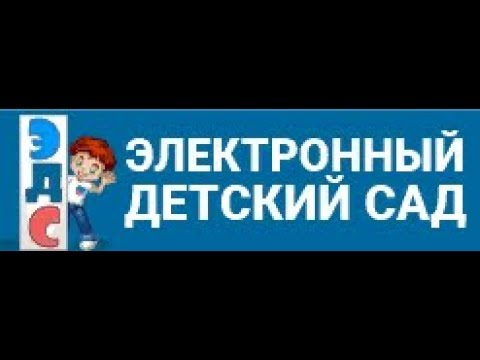 """Как зарегистрироваться в системе """"Электронный детский сад ЛНР"""""""