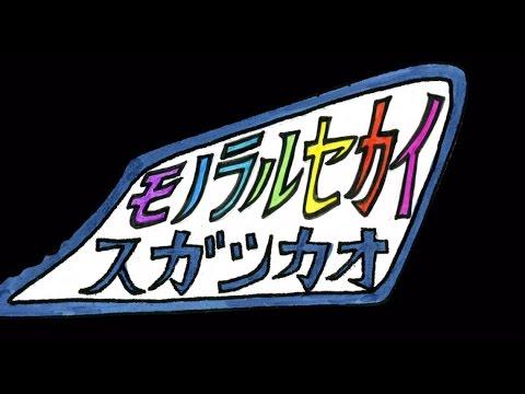 スガシカオ - モノラルセカイ (Short ver.)