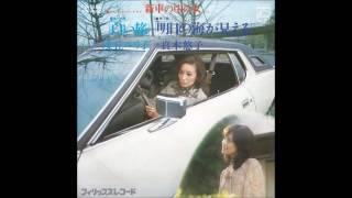 ドラマ 『新車の中の女』の主題歌と挿入歌。浅丘ルリ子さんが、凄く綺麗...