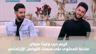 كريم ديب وغيث مروان - صناعة المحتوى على منصات التواصل الإجتماعي- صحافة وإعلام