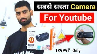 सबसे सस्ता Camera Youtube Video बनाने के लिये | Cheapest Sony Camera for Youtube Video