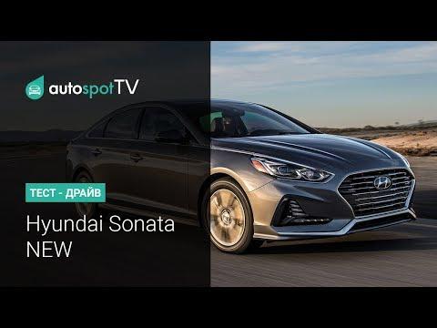 Тест драйв Новая Hyundai Sonata 2017. Возвращение знаменитого корейца