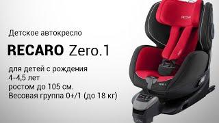 RECARO Zero.1 | Детское автокресло 0-18 кг | Обзор(Детское автокресло RECARO Zero.1 для детей с рождения до 4,5 лет. Весовая группа 0-18 кг (до 105 см). Имеет поворотную..., 2016-05-13T12:07:11.000Z)