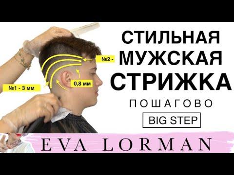Модные стрижки видео уроки мужские стрижки