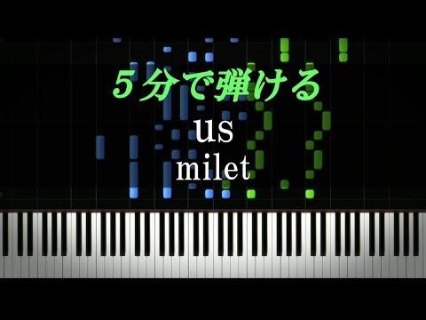 Us / Milet『偽装不倫』主題歌【ピアノ初心者向け・楽譜付き】