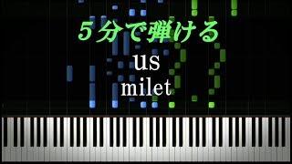 『偽装不倫』主題歌のmiletさんの歌う「us」をピアノカバーしました。 T...