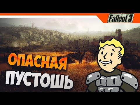 ОПАСНАЯ ПУСТОШЬ ☣️ Fallout 3 Прохождение с модами