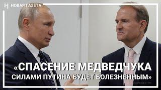 @Роман Цимбалюк о проблемах «кума Путина» Виктора Медведчука