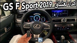 لكزس 2019 GS F سبورت و DD فل واستاندر اهداء لعشاق لكزس GS