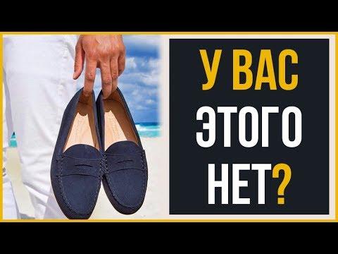 Идеальная Летняя Обувь для Каждого Мужчины   RMRS
