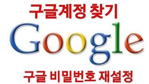 구글계정 찾기 구글 비밀번호 재설정