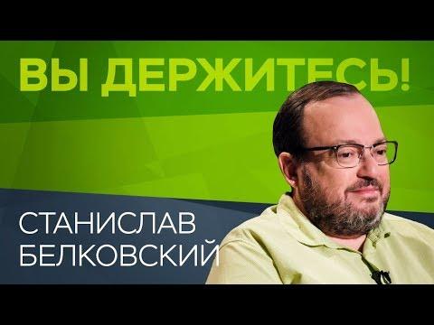 Станислав Белковский: «Украина