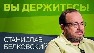 Станислав Белковский: «Украина для Путина — разменная карта» / Вы держитесь!