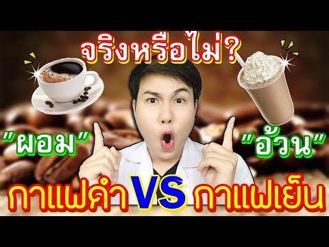 กาแฟดำลดน้ำหนักได้จริงไหม? กาแฟดำ VS กาแฟเย็น ลดน้ำหนัก ลดความอ้วน ลดพุง กินกาแฟเย็นอ้วนจริงหรือ?