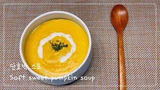 Sub) 요리초보 | 영양만점 부드럽고 달콤한 단호박스…