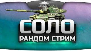 Соло Рандом Стрим. Общение со зрителями и первые бои в 0.9.8.