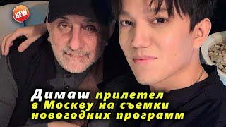🔔 Димаш Кудайберген прилетел в Москву на съемки новогодних программ (SUB)