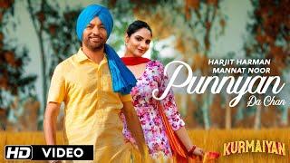 Punnyan Da Chan Harjit Harman , Japji Khaira || Mannat Noor || Kurmaiyan || Film Rel. On 14 Sept.